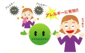 花粉症に悩まされる人に効果がある