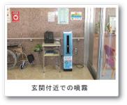 CELAの介護施設・病院での導入事例01