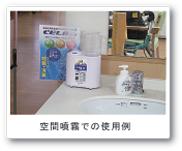 CELAの介護施設・病院での導入事例03