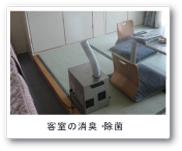 室内冷蔵庫の消臭・除菌