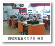 調理実習室での消臭・除菌