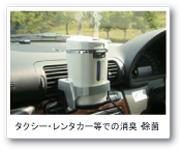 タクシー、レンタカー等での消臭・除菌