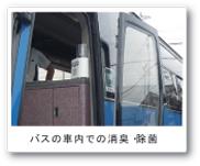 バス車内での消臭・除菌