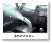 車内の消臭施工