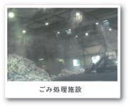 ごみ処理施設での消臭・除菌